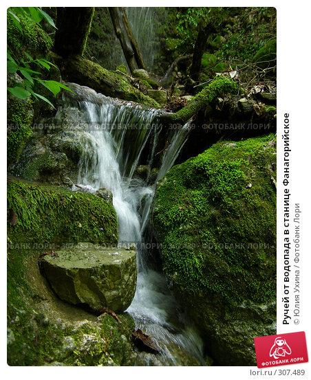 Ручей от водопада в станице Фанагорийское, эксклюзивное фото № 307489, снято 9 мая 2008 г. (c) Юлия Ухина / Фотобанк Лори