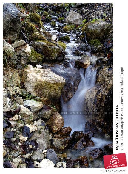 Ручей в горах Кавказа, фото № 281997, снято 23 сентября 2017 г. (c) Оглоблин Андрей Николаевич / Фотобанк Лори