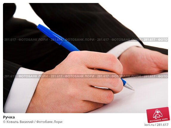 Ручка, фото № 281617, снято 9 февраля 2008 г. (c) Коваль Василий / Фотобанк Лори