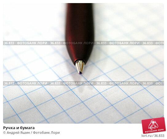 Купить «Ручка и бумага», фото № 36833, снято 29 сентября 2005 г. (c) Андрей Яшин / Фотобанк Лори