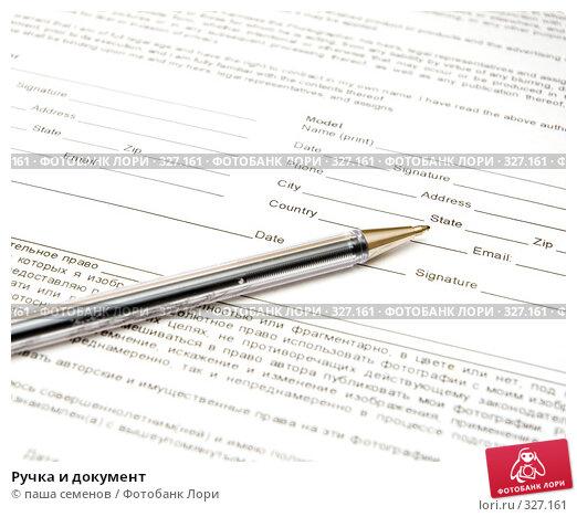 Купить «Ручка и документ», фото № 327161, снято 31 мая 2008 г. (c) паша семенов / Фотобанк Лори