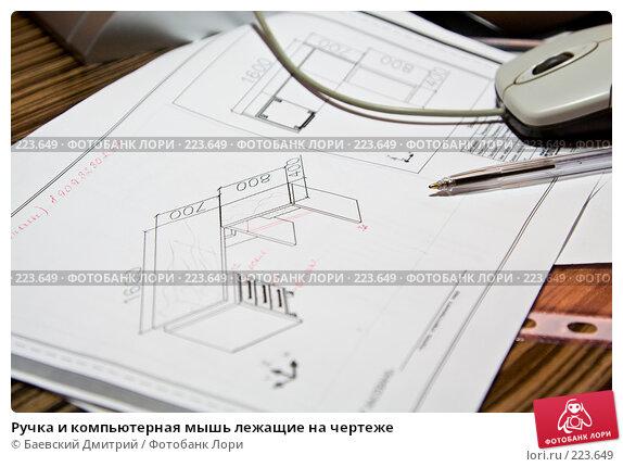 Ручка и компьютерная мышь лежащие на чертеже, фото № 223649, снято 30 мая 2017 г. (c) Баевский Дмитрий / Фотобанк Лори