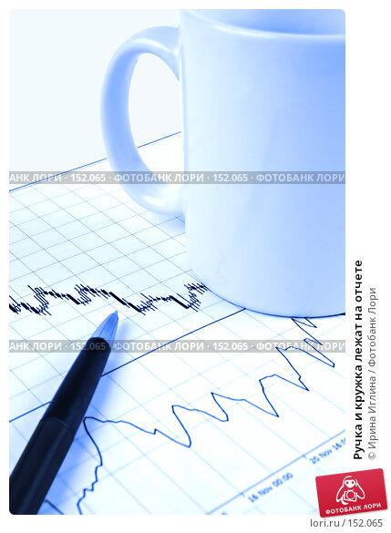 Ручка и кружка лежат на отчете, фото № 152065, снято 13 декабря 2007 г. (c) Ирина Иглина / Фотобанк Лори