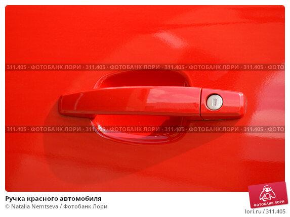Ручка красного автомобиля, эксклюзивное фото № 311405, снято 18 мая 2008 г. (c) Natalia Nemtseva / Фотобанк Лори