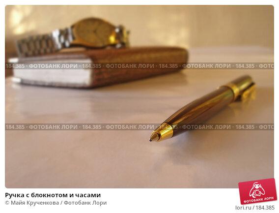 Ручка с блокнотом и часами, фото № 184385, снято 19 июля 2007 г. (c) Майя Крученкова / Фотобанк Лори