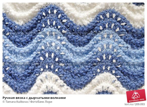 Ручная вязка с дырчатыми волнами, фото № 209093, снято 25 февраля 2008 г. (c) Tamara Kulikova / Фотобанк Лори