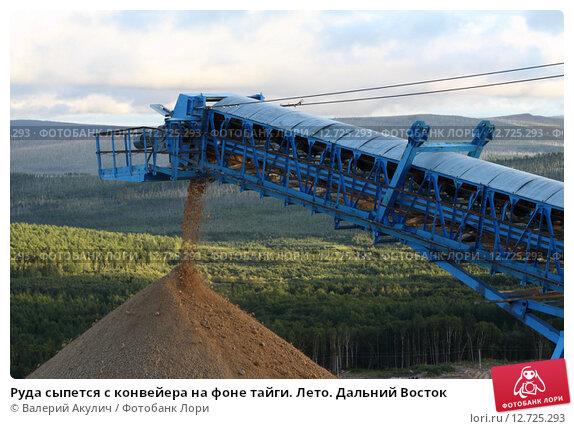 Дальний восток конвейеры завод конвейерного оборудования директор
