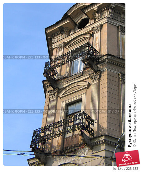 Рухнувшие балконы, фото № 223133, снято 10 марта 2008 г. (c) Юлия Селезнева / Фотобанк Лори
