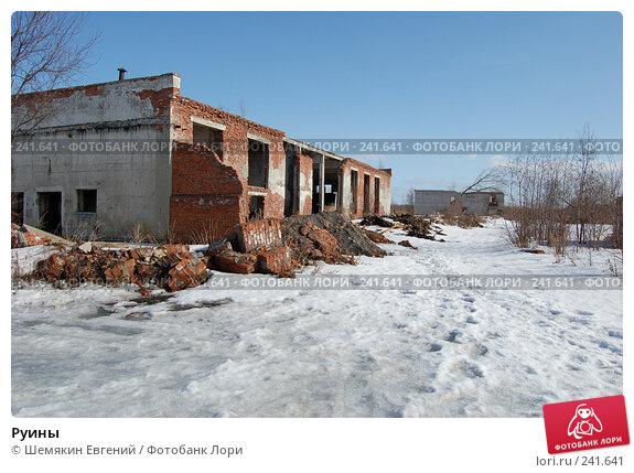 Руины, фото № 241641, снято 21 января 2017 г. (c) Шемякин Евгений / Фотобанк Лори