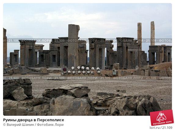 Руины дворца в Персеполисе, фото № 21109, снято 26 ноября 2006 г. (c) Валерий Шанин / Фотобанк Лори