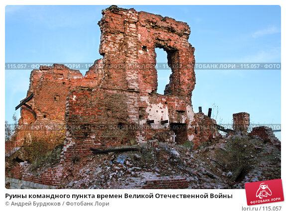 Руины командного пункта времен Великой Отечественной Войны, фото № 115057, снято 28 октября 2007 г. (c) Андрей Бурдюков / Фотобанк Лори