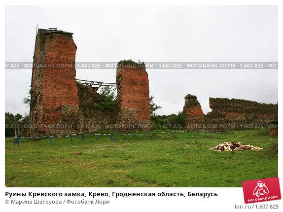 Руины Кревского замка, Крево, Гродненская область, Беларусь (2009 год). Стоковое фото, фотограф Марина Шатерова / Фотобанк Лори