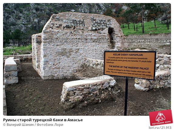 Руины старой турецкой бани в Амасье, фото № 21913, снято 8 ноября 2006 г. (c) Валерий Шанин / Фотобанк Лори