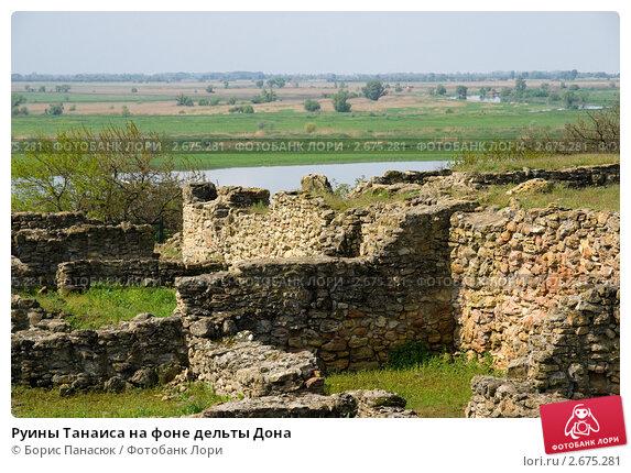 Купить «Руины Танаиса на фоне дельты Дона», фото № 2675281, снято 14 мая 2011 г. (c) Борис Панасюк / Фотобанк Лори