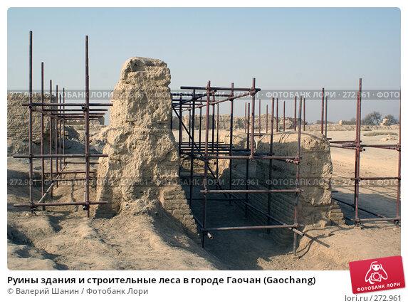 Купить «Руины здания и строительные леса в городе Гаочан (Gaochang)», фото № 272961, снято 28 ноября 2007 г. (c) Валерий Шанин / Фотобанк Лори