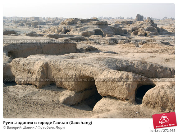 Руины здания в городе Гаочан (Gaochang), фото № 272965, снято 28 ноября 2007 г. (c) Валерий Шанин / Фотобанк Лори