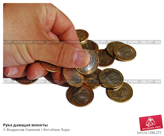 Рука дающая монеты, фото № 298277, снято 24 мая 2008 г. (c) Владислав Семенов / Фотобанк Лори