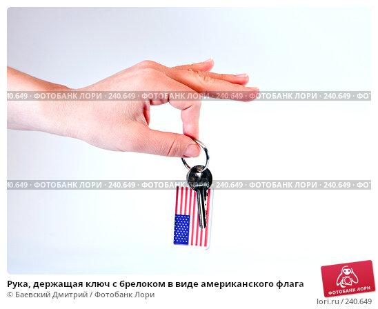 Рука, держащая ключ с брелоком в виде американского флага, фото № 240649, снято 31 марта 2008 г. (c) Баевский Дмитрий / Фотобанк Лори