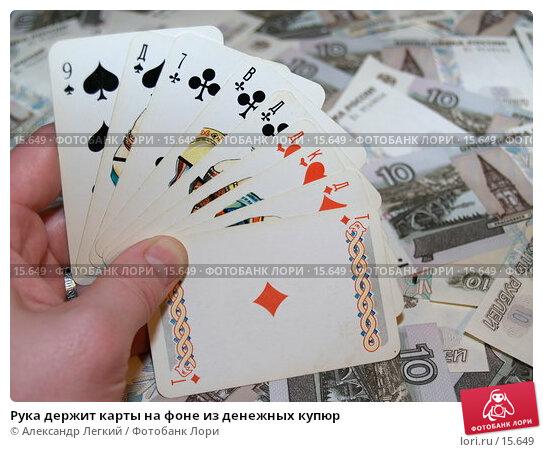 Рука держит карты на фоне из денежных купюр, фото № 15649, снято 23 декабря 2006 г. (c) Александр Легкий / Фотобанк Лори