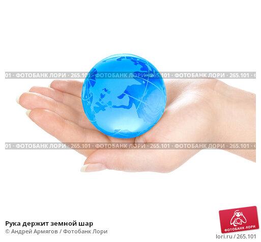 Рука держит земной шар, фото № 265101, снято 1 апреля 2008 г. (c) Андрей Армягов / Фотобанк Лори