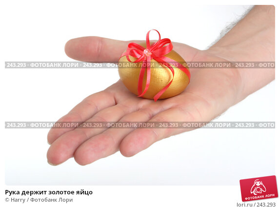 Рука держит золотое яйцо, фото № 243293, снято 3 октября 2007 г. (c) Harry / Фотобанк Лори