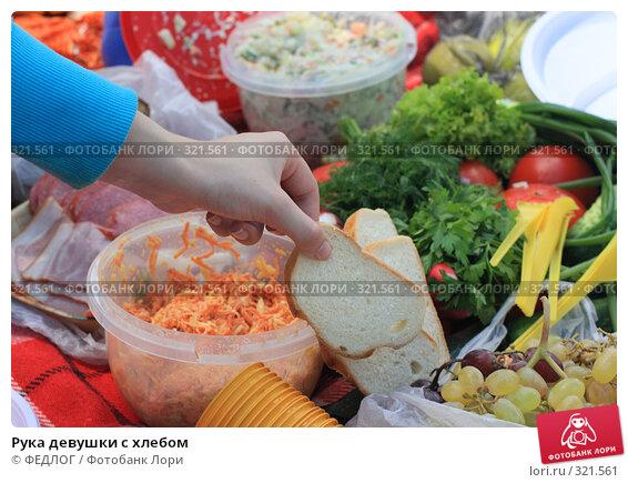 Рука девушки с хлебом, фото № 321561, снято 13 июня 2008 г. (c) ФЕДЛОГ.РФ / Фотобанк Лори