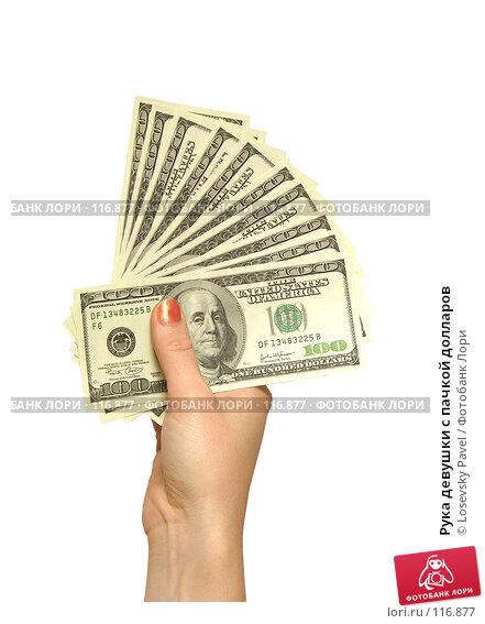 Рука девушки с пачкой долларов, фото № 116877, снято 5 февраля 2006 г. (c) Losevsky Pavel / Фотобанк Лори