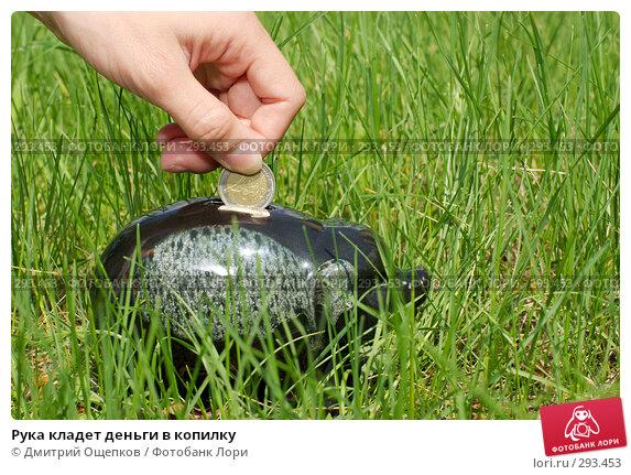 Купить «Рука кладет деньги в копилку», фото № 293453, снято 21 мая 2008 г. (c) Дмитрий Ощепков / Фотобанк Лори