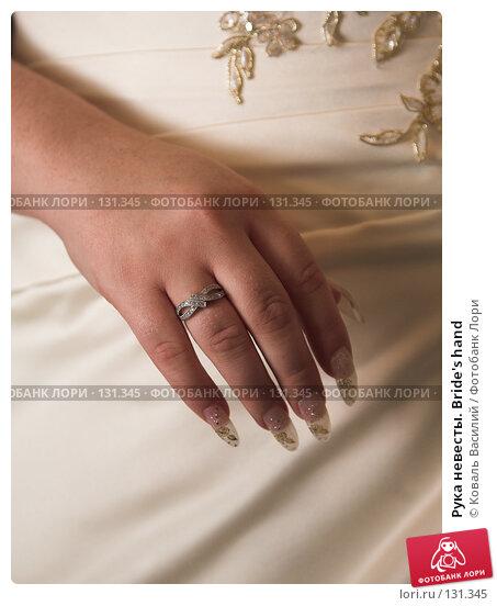 Рука невесты. Bride's hand, фото № 131345, снято 26 сентября 2007 г. (c) Коваль Василий / Фотобанк Лори