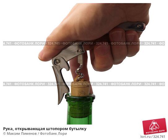 Рука, открывающая штопором бутылку, фото № 324741, снято 27 апреля 2017 г. (c) Максим Пименов / Фотобанк Лори