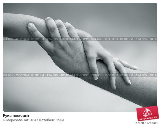 Купить «Рука помощи», фото № 124605, снято 7 августа 2007 г. (c) Морозова Татьяна / Фотобанк Лори