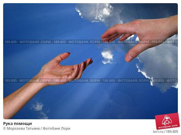 Купить «Рука помощи», фото № 189805, снято 28 января 2008 г. (c) Морозова Татьяна / Фотобанк Лори