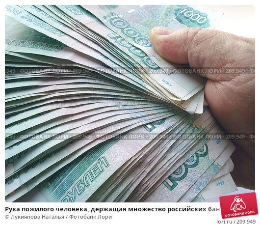 Рука пожилого человека, держащая множество российских банкнот, фото № 209949, снято 17 февраля 2008 г. (c) Лукиянова Наталья / Фотобанк Лори