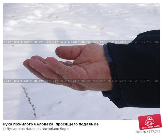 Купить «Рука пожилого человека, просящего подаяние», фото № 177717, снято 5 декабря 2007 г. (c) Лукиянова Наталья / Фотобанк Лори