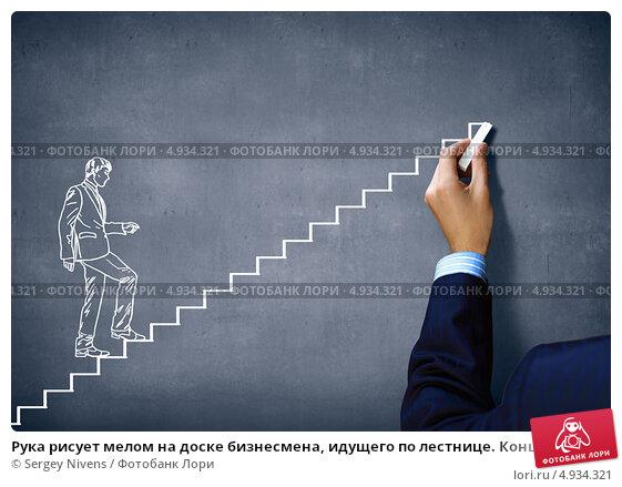 Купить «Рука рисует мелом на доске бизнесмена, идущего по лестнице. Концепция продвижения», фото № 4934321, снято 13 февраля 2019 г. (c) Sergey Nivens / Фотобанк Лори