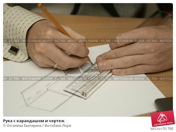 Рука с карандашом и чертеж, фото № 51765, снято 28 января 2007 г. (c) Останина Екатерина / Фотобанк Лори