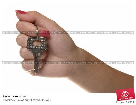 Рука с ключом, фото № 78705, снято 30 июля 2007 г. (c) Максим Соколов / Фотобанк Лори