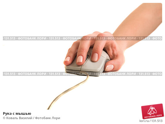 Рука с мышью, фото № 131513, снято 2 мая 2007 г. (c) Коваль Василий / Фотобанк Лори