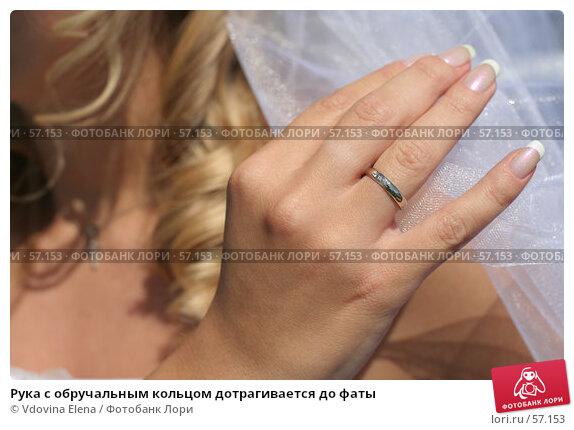 Рука с обручальным кольцом дотрагивается до фаты, фото № 57153, снято 13 июня 2007 г. (c) Vdovina Elena / Фотобанк Лори