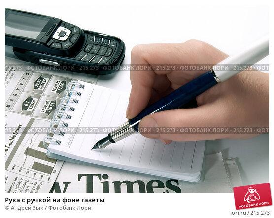 Рука с ручкой на фоне газеты, фото № 215273, снято 28 марта 2007 г. (c) Андрей Зык / Фотобанк Лори