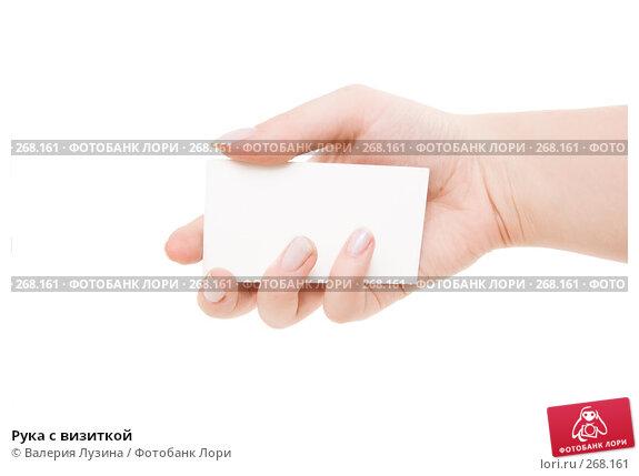 Рука с визиткой, фото № 268161, снято 14 апреля 2008 г. (c) Валерия Потапова / Фотобанк Лори