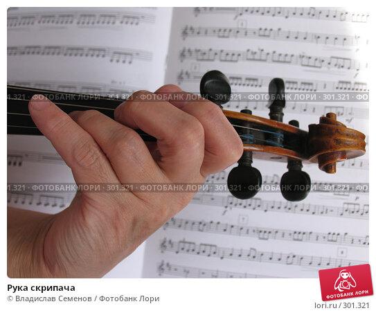 Рука скрипача, фото № 301321, снято 23 марта 2008 г. (c) Владислав Семенов / Фотобанк Лори