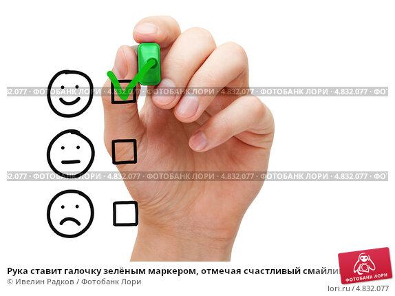 Купить «Рука ставит галочку зелёным маркером, отмечая счастливый смайлик», фото № 4832077, снято 21 мая 2019 г. (c) Ивелин Радков / Фотобанк Лори