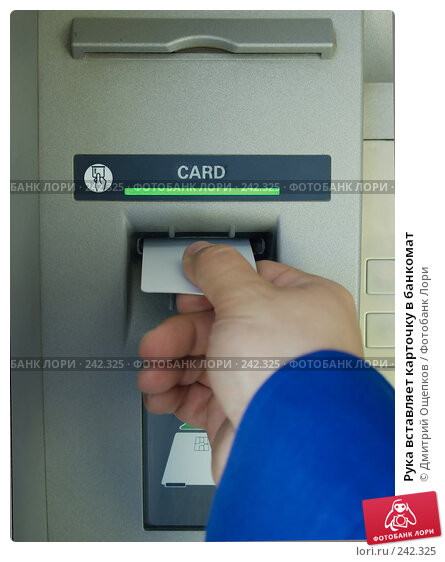 Рука вставляет карточку в банкомат, фото № 242325, снято 18 августа 2017 г. (c) Дмитрий Ощепков / Фотобанк Лори