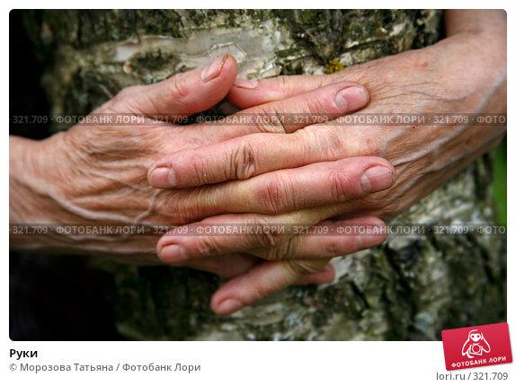 Купить «Руки», фото № 321709, снято 12 июня 2008 г. (c) Морозова Татьяна / Фотобанк Лори