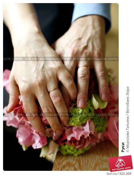Руки, фото № 323369, снято 6 июня 2008 г. (c) Морозова Татьяна / Фотобанк Лори