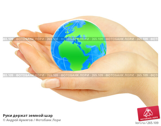 Руки держат земной шар, фото № 265109, снято 1 апреля 2008 г. (c) Андрей Армягов / Фотобанк Лори