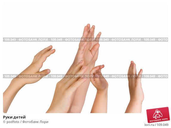Руки детей, фото № 109049, снято 17 августа 2007 г. (c) podfoto / Фотобанк Лори