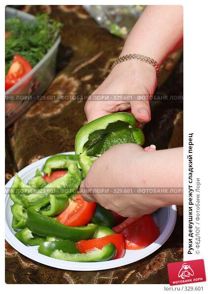 Руки девушки режут сладкий перец, фото № 329601, снято 21 июня 2008 г. (c) ФЕДЛОГ.РФ / Фотобанк Лори