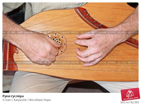 Руки гусляра, фото № 62353, снято 15 июля 2007 г. (c) Ivan I. Karpovich / Фотобанк Лори